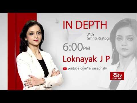 Teaser - In Depth: Loknayak J P  | 6 pm