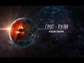 ГРОТ Пуля Official Audio mp3