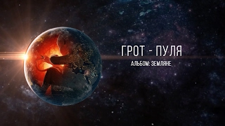 ГРОТ - Пуля (official audio)