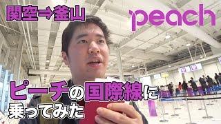 ピーチ(Peach)の国際線(関空⇒釜山)に乗ってみたレビュー!荷物検査はかなり厳しい!