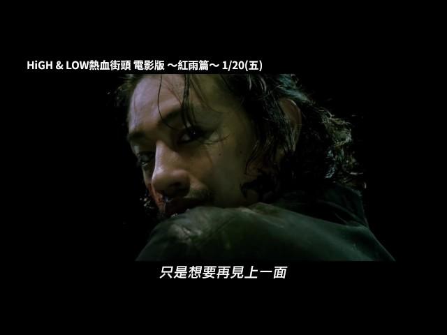 【HiGH & LOW 熱血街頭電影版 ~紅雨篇~】1/20(五) 情義相挺
