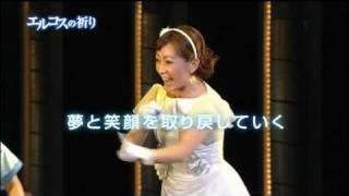 劇団四季:『 エルコスの祈り』プロモーションVTR