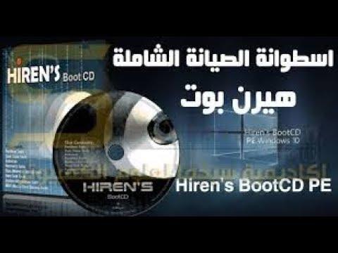 شرح اسطوانةالصيانة الهيرن بوت أحدث نسخة بشكل كامل Hiren's Boot PE - I