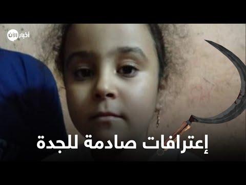 تعذيب بطرق وحشية تكشفها اعترافات جدة الطفلة جنة  - 23:54-2019 / 10 / 7