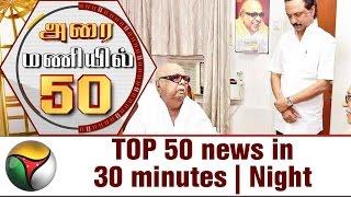 TOP 50 news in 30 minutes   Night   30/04/2017   Puthiya Thalaimurai TV