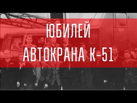 Юбилей автокрана К-51