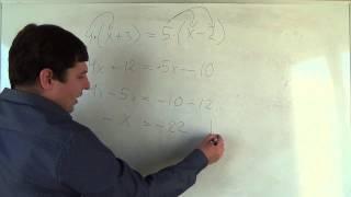 Алгебра 7 класс. 14 сентября. Решение линейных уравнений #4