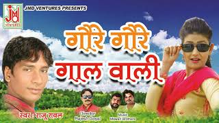 Rajsthani Dj Song 2017 ! गौरे गौरे गाल वाली  ! New Marwari ! By Raju Rawal ! Full  Audio Track