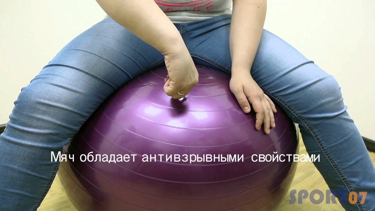 Интернет-магазин sima-land. Ru – мячи гимнастические купить по цене опта от 245 руб. Заказать мячи для гимнастики – 15 sku в наличии от производителя с доставкой. Москва, санкт-петербург, екатеринбург.