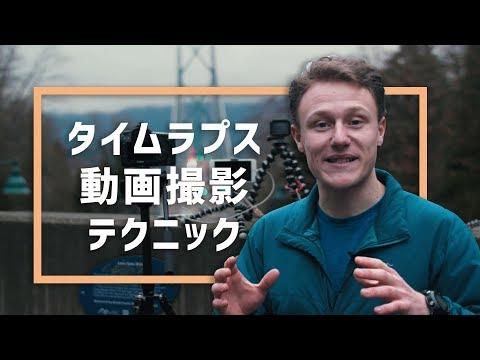 タイムラプス動画撮影テクニック|Travelシリーズ