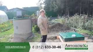 Автономная канализация Дека - отзыв(, 2014-04-29T20:55:21.000Z)