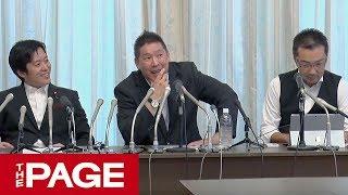 NHKから国民を守る党が設立会見 幹事長に上杉隆氏(2019年8月13日)