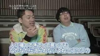 みうらじゅんのゼッタイに出る授業「ゴムヘビ」2008/10/25(2/3)