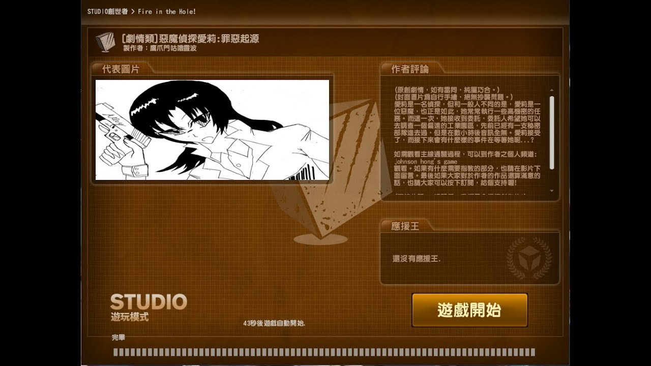 (CSO Studio)(原創劇情)惡魔偵探愛莉:罪惡起源 - YouTube