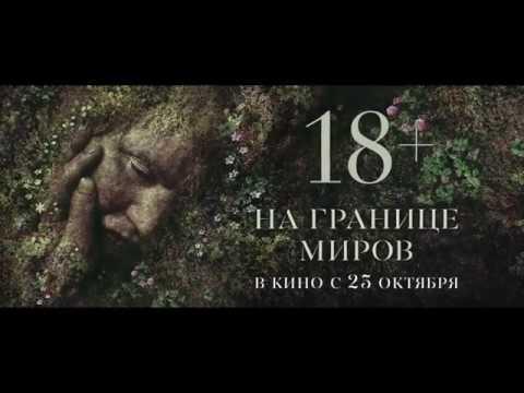 На границе миров 2018 (Смотреть Русский Трейлер)Gräns, 2018