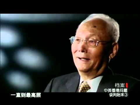 《中英香港问题谈判始末》:邓小平发怒.mp4