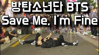 [KPOP IN PUBLIC] 레전드 각이다!! 방탄소년단(BTS) - SAVE ME, I'm Fine Cover Dance 커버댄스 4K