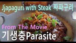 Jjapaguri with steak (Ramdon) from Parasite기생충 짜파구리 ft. Jessica jingle 제시카송