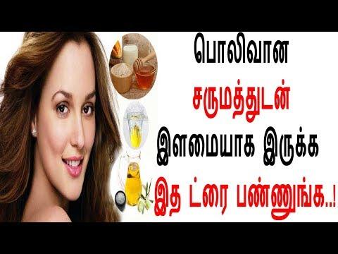 பொலிவான சருமத்துடன் இளமையாக இருக்க  இத ட்ரை பண்ணுங்க..! Health Care & Beauty Tips Tamil
