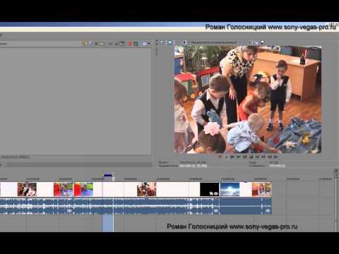 Как зациклить видео в sony vegas pro 13