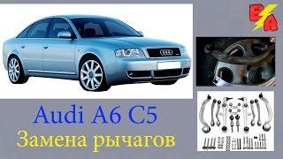 Audi A6 C5 - Замена рычагов передней подвески.