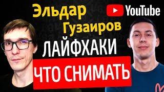 Эльдар Гузаиров - идеи для видео, что снимать на YouTube, как раскрутить канал Ч2 / Стас Быков