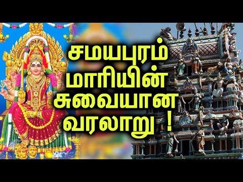 ஆயிரம் கண்ணுடையாளின் அதிசய வரலாறு ! | The Unknown History About Samayapuram Mariamman!