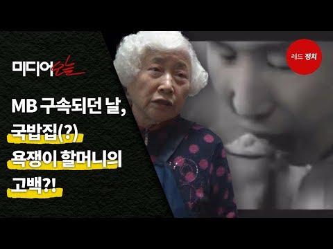 MB 구속되던 날, 국밥집(?!) 욕쟁이 할머니의 �