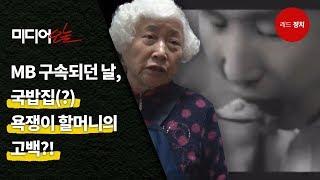MB 구속되던 날, 국밥집(?!) 욕쟁이 할머니의 고백?