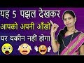 Impossible Puzzle   Brain Puzzle   Mind Puzzles   in Hindi  Riddels   Unbelievable Puzzle  