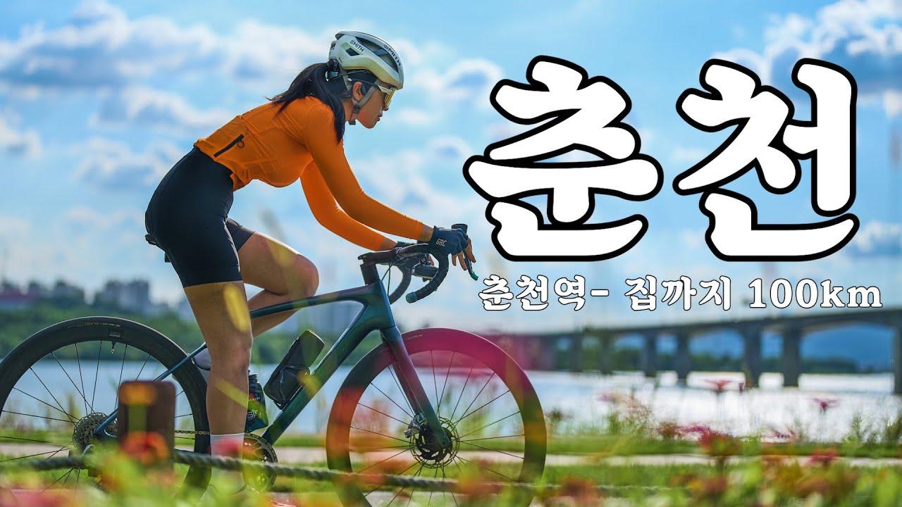 "(ENG/SUB)자전거 초보자도 100km장거리를 도전할수있는곳 ""춘천 라이딩""│Even beginners can go long distances by cycling Korea"