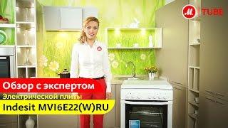 Видеообзор электрической плиты Indesit MVI6E22(W)RU с экспертом М.Видео