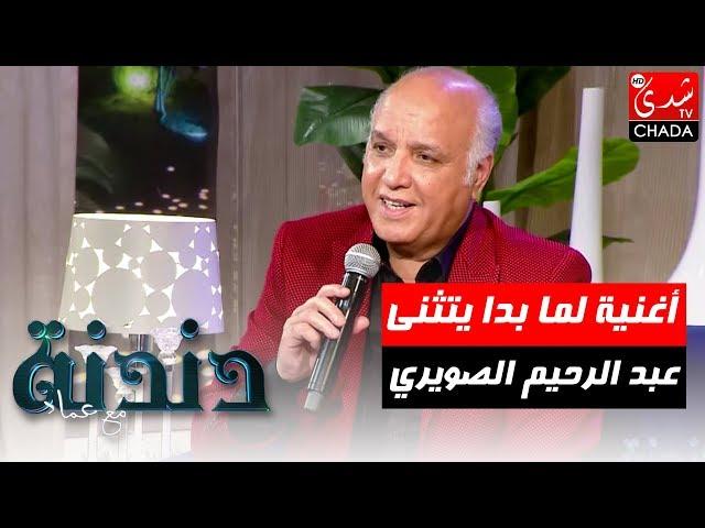أغنية لما بدا يتثنى من أداء الفنان عبد الرحيم الصويري في برنامج دندنة مع عماد النتيفي