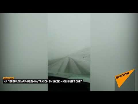 Как зимой — на перевале Ала-Бель выпал снег. Видео
