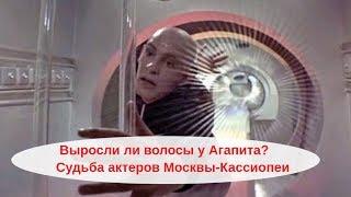 Выросли ли волосы у  Агапита? :) Или где сейчас актеры Москвы-Кассиопеи?