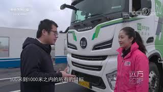 [远方的家]长江行(101) 自动驾驶技术新发展| CCTV中文国际