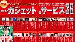 「週刊アスキー」読み放題!アスキー倶楽部 デジタル版 No.1228(2019年...