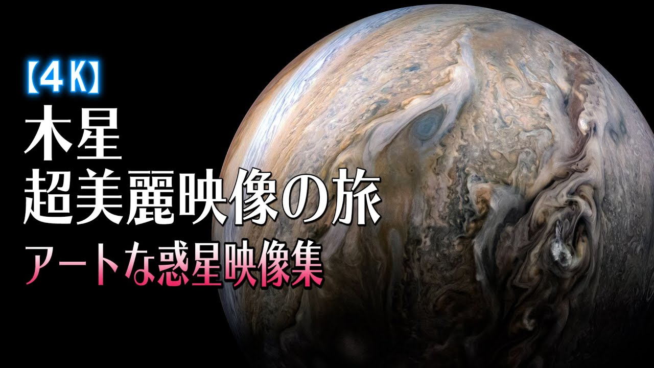 【4K】木星超美麗映像の旅~アートのような惑星~[4K] Jupiter Super Beautiful Video Trip-A Planet Like Art-