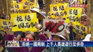 拒絕一國兩制 上千人高雄遊行反併吞-民視新聞
