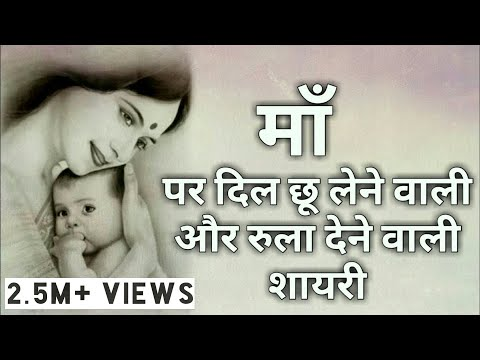 Maa par Rula Dene Wali shayari Heart Touching Every lines