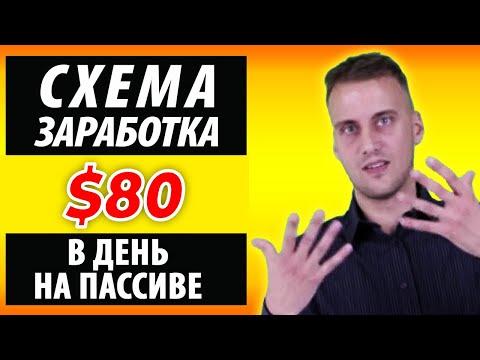 80$ В ДЕНЬ, Схема Заработка в Интернете. Пассивный Доход.
