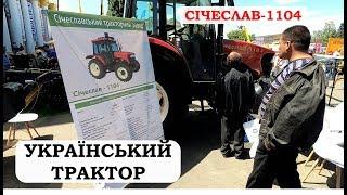 Український трактор СІЧЕСЛАВ-1104 виходить в люди на АГРО-2018 / Украинский трактор СИЧЕСЛАВ
