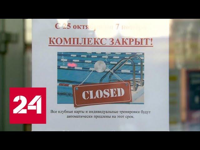Новые ограничения в Москве: подробный список - Россия 24 