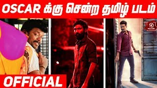Tamil movie Oscar crosses politics | 92nd Oscar | Tamil Movies