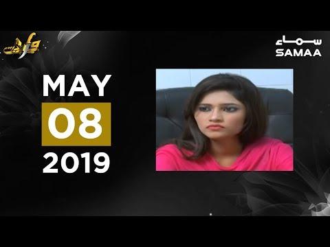 Wardaat | SAMAA TV | 08 May 2019
