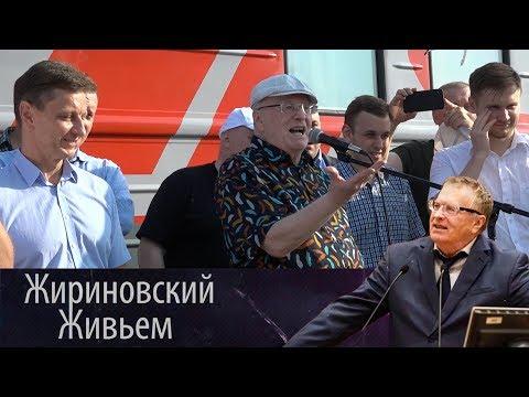 Агитпоезд ЛДПР.  с. Бутылицы, Владимирская область