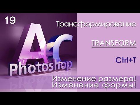 Трансформирование в Фотошоп! Изменение размера и формы! Transform Tool!