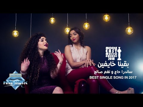 MEMA 2018 بقينا خايفين - ساندرا حاج ونغم صالح | جائزة