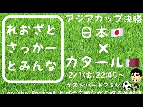 【観ながら配信】日本