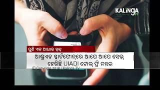 UIADAI Aadhaar Helpline no added to people's contact, people clueless